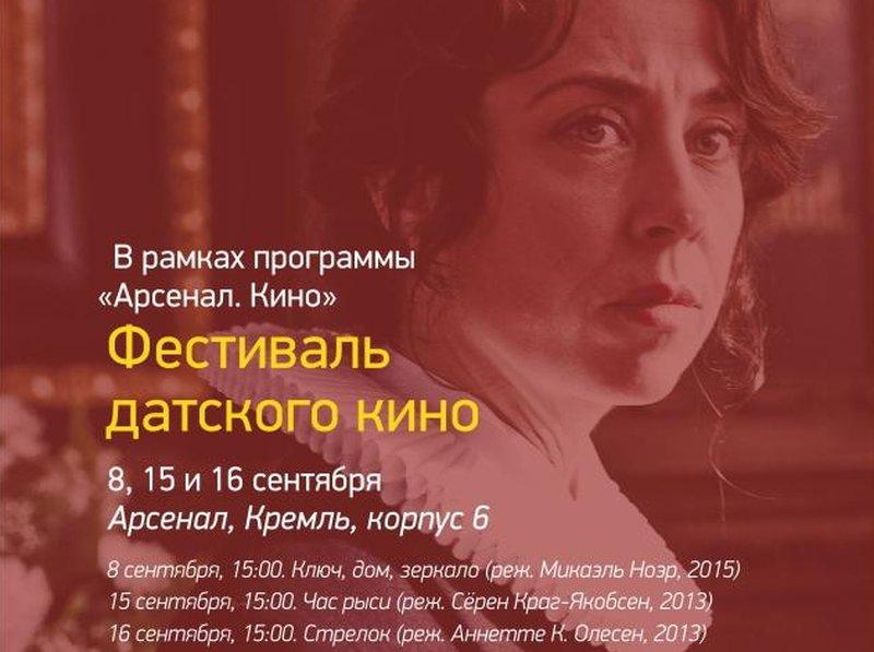 ВНижнем Новгороде впервый раз пройдет фестиваль датского кино